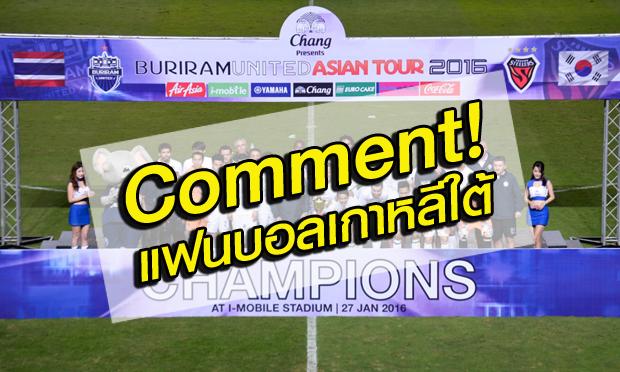 Comment!!! แฟนบอลเกาหลีใต้ หลังบุรีรัมย์ ชนะโปฮัง 2-1