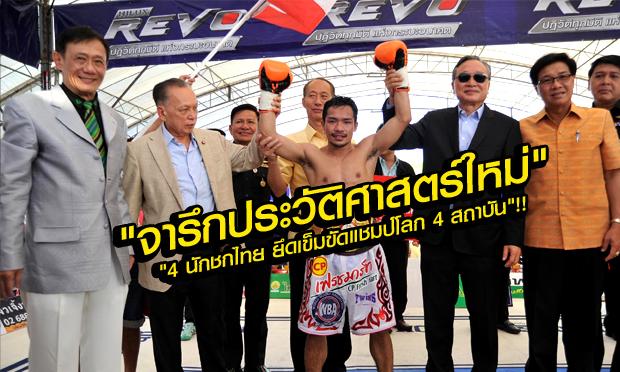 """จารึกประวัติศาสตร์! 4 กำปั้นไทยครองแชมป์ 4 สถาบันหลักโลก หลัง """"น็อคเอาท์"""" ซิวเข็มขัด WBA"""