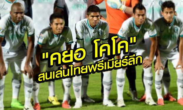 Comment!!! เกี่ยวกับคยอ โคโค ที่สนใจมาเล่นในไทย พรีเมียร์ลีก