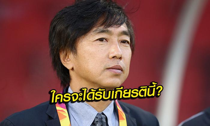 โค้ชทีมชาติเวียดนาม - ใครจะได้รับเกียรตินี้?