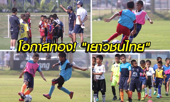 โอกาสทองเด็กไทย! ปราสาทสายฟ้า เตรียมเปิดคัดแข้ง U9-U16 เข้าก๊วนอะคาเดมี