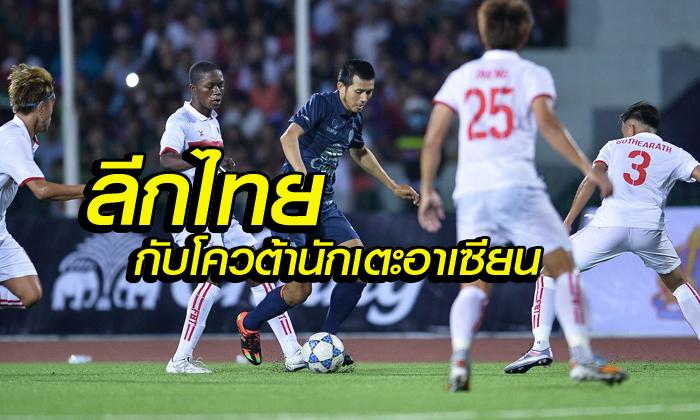 """สกู๊ป : """"โควตานักเตะอาเซียน"""" ช่วยยกระดับไทยลีก"""