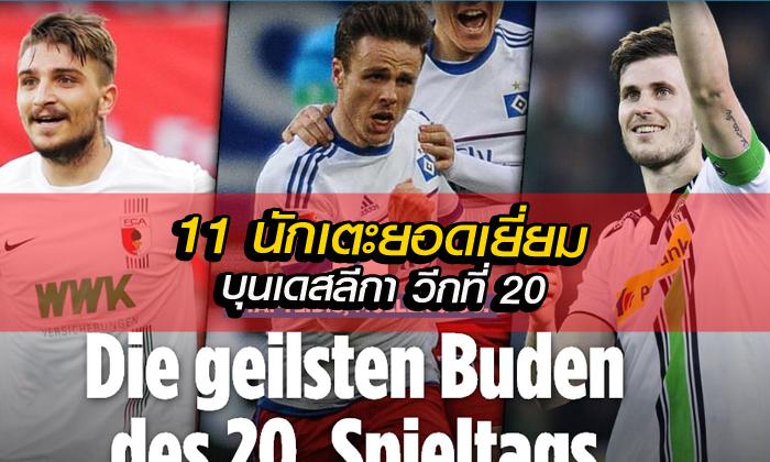 """ทีมแห่งสัปดาห์ บุนเดสลีกา นัดที่ 20 จาก """"Bild"""""""