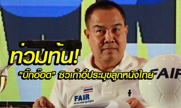 """ขาดกระจุย! """"บิ๊กอ๊อด"""" คะแนนท่วมท้น รั้งเก้าอี้ประมุขลูกหนังไทยคนใหม่"""