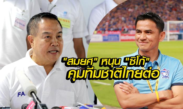 """เสียงดังฟังชัด! """"สมยศ"""" สนับสนุนโค้ช """"ซิโก้"""" คุมทัพทีมชาติไทยต่อ"""
