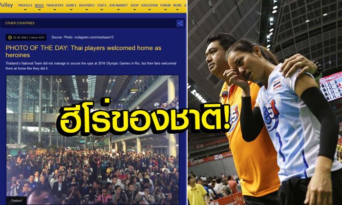 สื่อต่างชาติตีข่าว : นักตบสาวไทยได้รับการต้อนรับอย่างฮีโร่ (มีคอมเม้นท์)