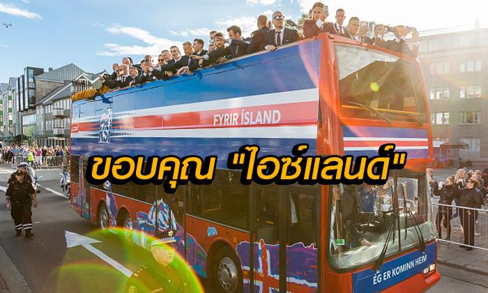 """ขอบคุณ """"ไอซ์แลนด์"""""""