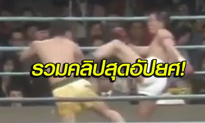 """""""ล้มมวย"""" อดีต 40 ปี ที่ไม่อาจลบเลือน """"วงการมวยไทย"""" จริงหรือ?"""