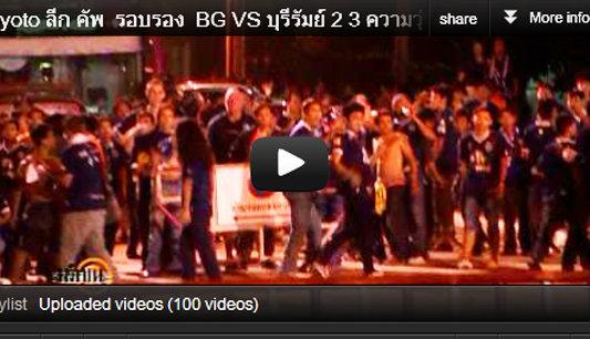 ชมภาพเหตุการณ์แฟนบอลปะทะเดือด! หลังเกม ′บุรีรัมย์′ เฉือนชนะ ′บีจี′ ศึกโตโยต้ารอบรองฯ