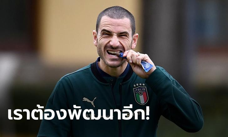 """คนถ่อมตัว! """"โบนุชชี"""" เผยชื่อ """"4 ทีมชาติยุโรป"""" ที่ตอนนี้ยังแกร่งกว่าอิตาลี"""