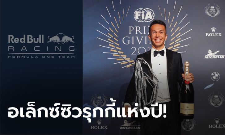"""กระหึ่มวงการ! """"อเล็กซ์ อัลบอน"""" คว้ารางวัลนักขับหน้าใหม่แห่งปี 2019 จาก FIA"""