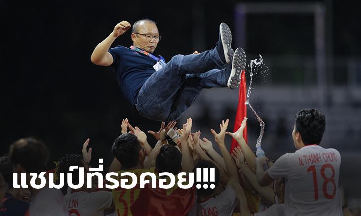 แชมป์ในรอบ 60 ปี! เวียดนาม ถล่ม อินโดนีเซีย 3-0 คว้าทองซีเกมส์สำเร็จ