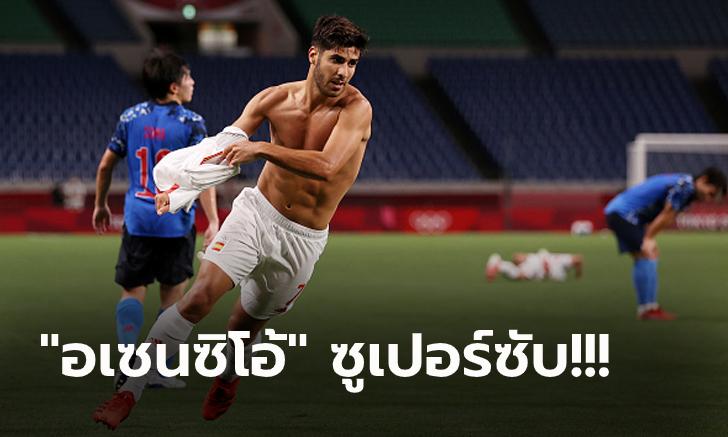 เจ้าภาพสุดช้ำ! สเปน เฉือน ญี่ปุ่น ต่อเวลา 1-0 ทะลุชิงทองลูกหนังโอลิมปิก