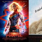 รีวิว Captain Marvel ฮีโร่หญิงผู้เป็นความหวังของจักรวาล